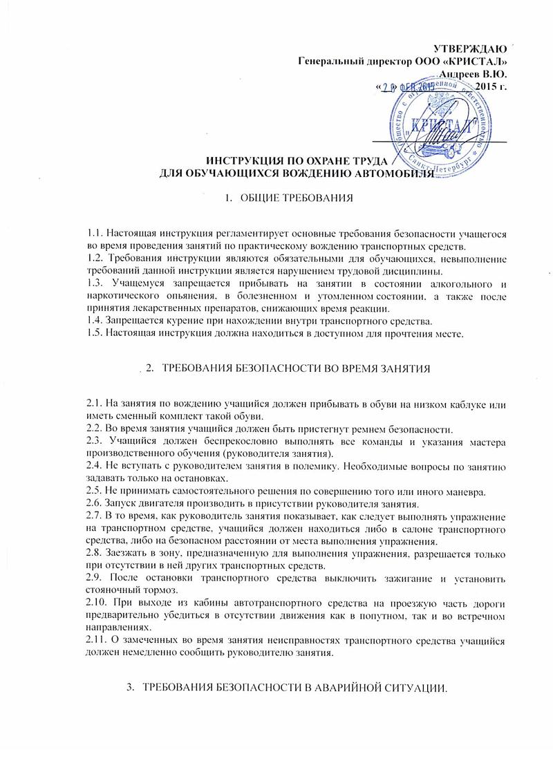 инструкция по охране труда предприятия документ