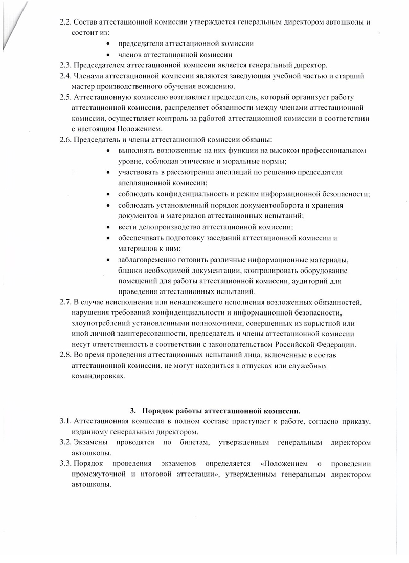Положение об аттестации экспертов испытательных лабораторий, осуществляющих санитарно-эпидемиологические исследования
