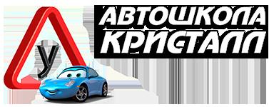 "Автошкола ""Кристалл"""